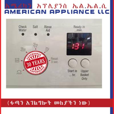 American Appliance LLC