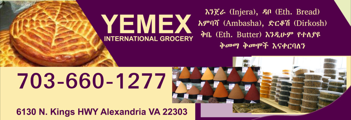 Yemex International Grocery