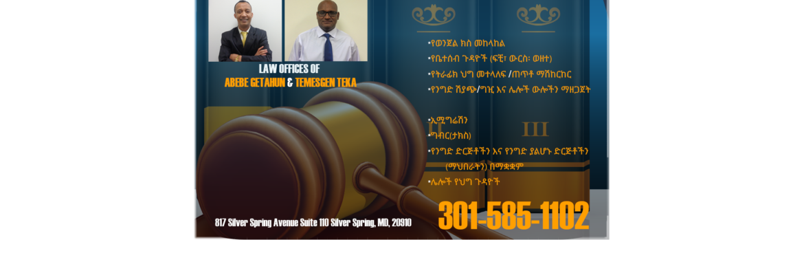 Law Offices Of  Abebe Getahun & Temesgen Teka