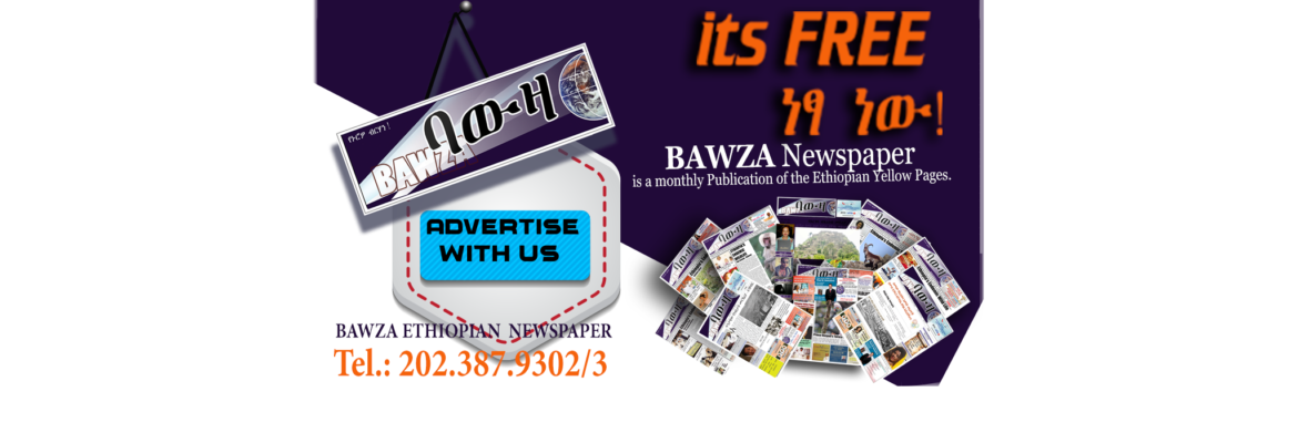 Bawza Newspaper