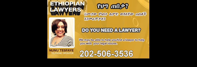Ethiopian Lawyers | Lawyer Referral Service