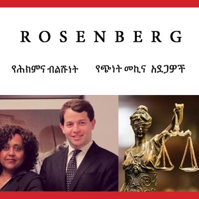 Law Office of Burke Stein Rosenberg