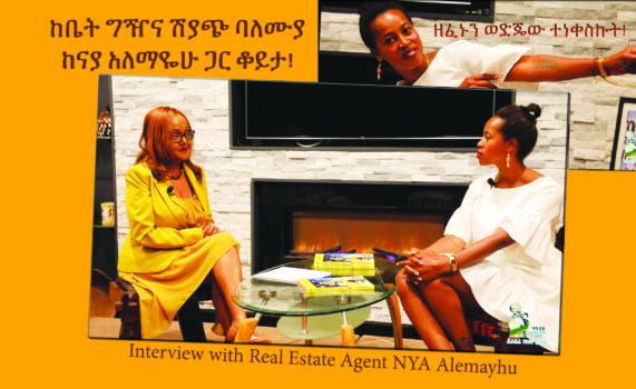 NYA Interview copy copy